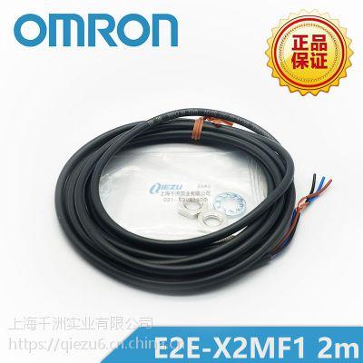E2E-X2MF1 2m 光电式接近开关 欧姆龙/OMRON原装正品 千洲