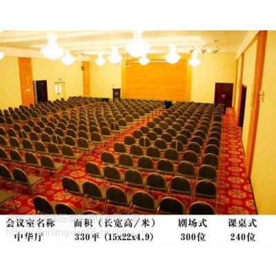 北京会议酒店价格表 专业的会议场地租用