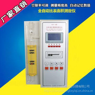 FBT-9水泥勃氏比表面积测定仪全自动新标准比表面积分析仪、建仪中科试验仪器