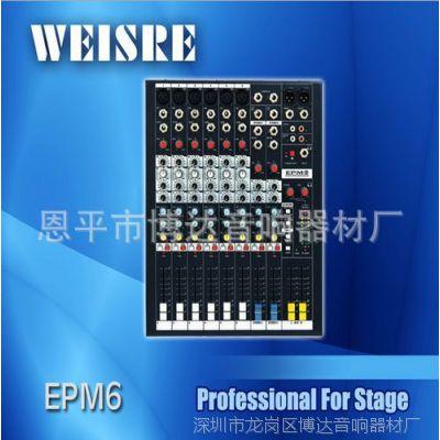 供应豪华家庭音响设备 数字调音台功率专业舞台音响EPM6 6路调音