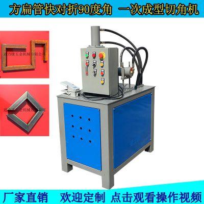 全国直销液压L45-R0100方管快速90度折角机