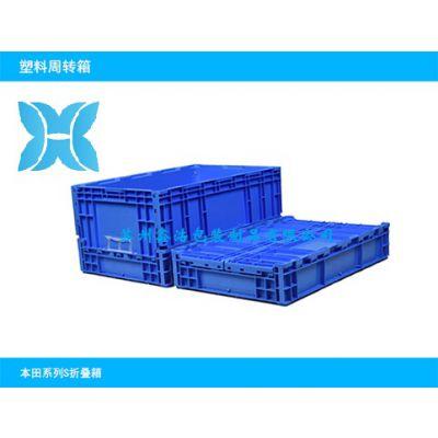 650/435/210欧标塑料s806折叠箱SZ鑫浩包装专业生产