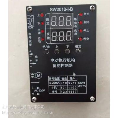 SF-LB SF-ZA 伺服模块 阀门定位器