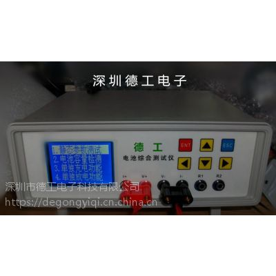 成品电池综合测试仪 电池测试仪 18650软包聚合物锂电池检测仪