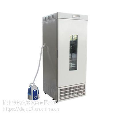 杭州得聚LRH-200-MS新型霉菌细菌微生物培养箱(5℃~65℃)200L培养箱