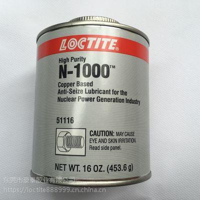 铜基润滑剂 乐泰N-1000抗咬合剂 loctite产品厂家促销