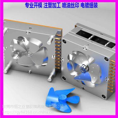电动车配件注塑模具厂开模生产电动车注塑件塑料模具制品