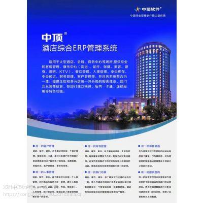中顶酒店ERP软件客房软件
