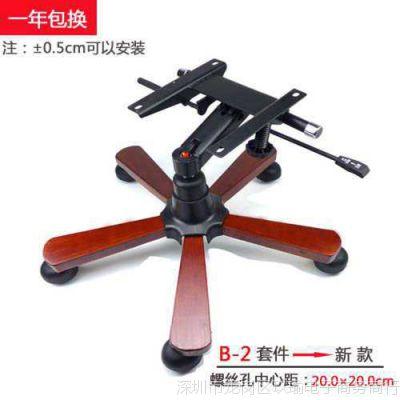 转椅配件椅子配件老板椅配件办公椅脚架底座底盘底座木脚托盘