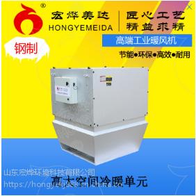 冷暖单元 高大空间冷暖机组 循环机组 车间采暖设备 高大空间