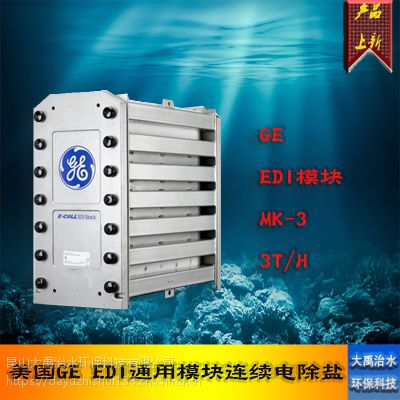 美国原装进口GE MK-3 EDI模块3吨/小时连续电除盐GE-EDI通用膜块