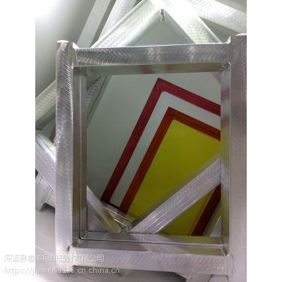 河北厂家高质量抗腐蚀丝网印花框 印刷网版 铝合金网框价格-嘉美