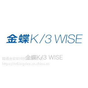 企业管理软件——金蝶K3WISE