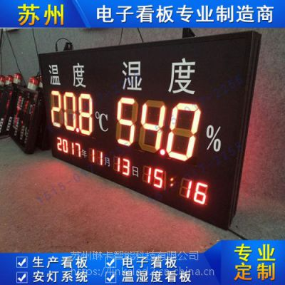 LED温湿度时间显示屏工业工厂农业温室大棚环境监测电子看板