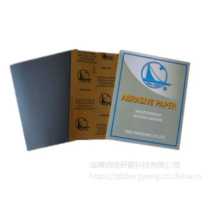 厂家直供 炳扬BY640 牛皮纸耐水砂纸 干湿两用碳化硅水砂 金属石材打磨抛光砂纸