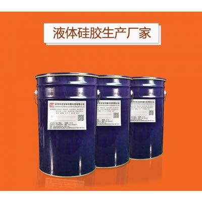 厂家直销高品质的矽利康水泥背景墙专用液体模具硅胶