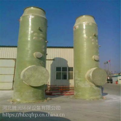 腾润供应|玻璃钢废气净化塔|酸雾净化除尘器|钢厂脱硫塔|除尘器