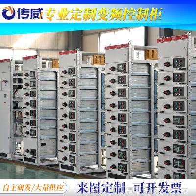 研发低压开关柜 变频器控制柜 星三角启动柜 PLC柜 配电柜成套定制认准工博汇