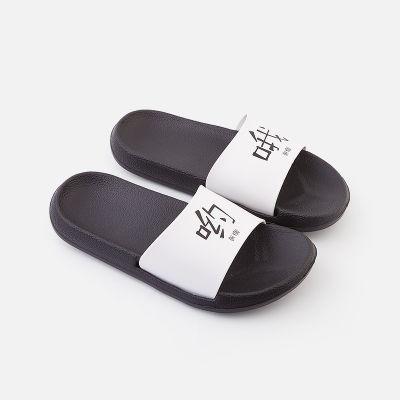 居家拖鞋女夏季 家用时尚软底防滑洗澡浴室内拖鞋 一字拖男 EVA鞋底