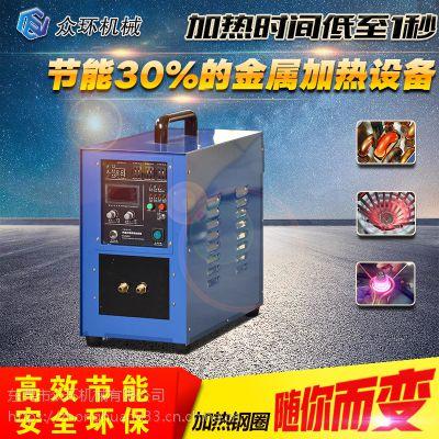 高频焊接设备GP-15小型焊接机小型高频钎焊机专业生产为您推荐众环机械