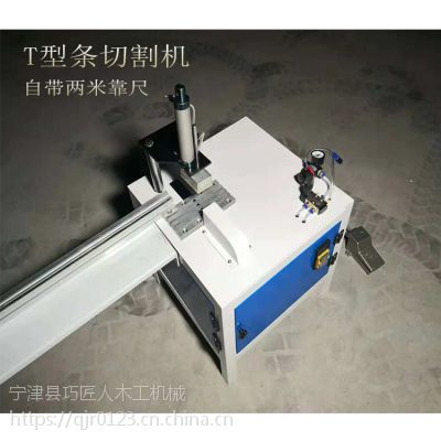 T型条切割机 铝材 铜材切割机镶嵌条装饰条切割机厂家
