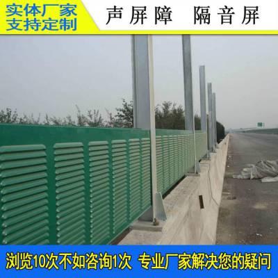清远工厂隔音屏价格 冷却塔吸隔音板 桥梁护栏 佛山铁路两边声屏障