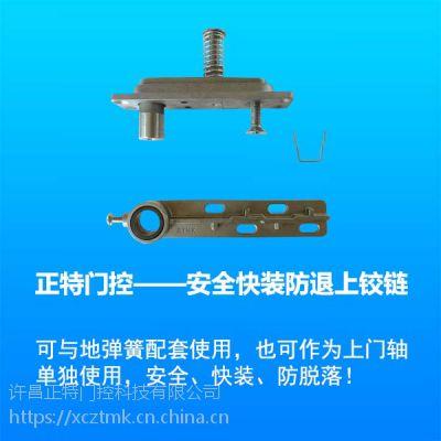 不锈钢360度转轴 木门上下铰链 隐藏轴 安全快装防退上铰链