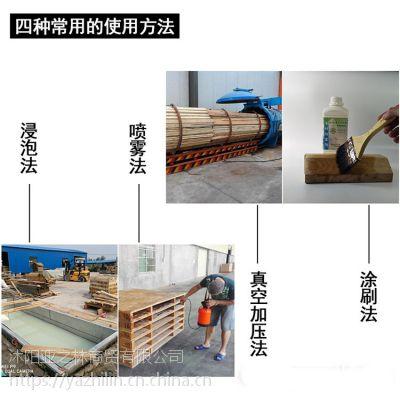 沭阳木材防霉剂除霉剂
