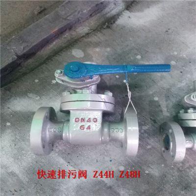 永嘉高压排污阀 Z44H-64C DN200 钢制手动快速排污阀 P48H-64C 厂家直销