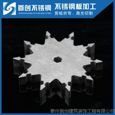 304.310非标产品折弯各种异形槽钢 钢板激光 不锈钢 切割 加工