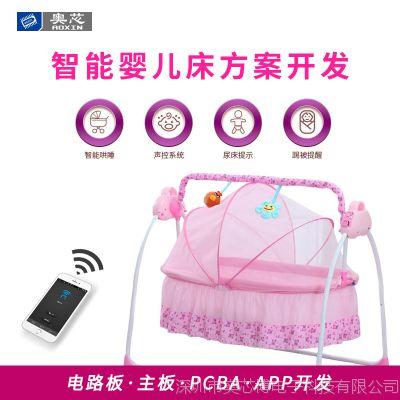 智能婴儿床电控板 儿童床多功能自动摇摆电动摇床软硬件方案开发