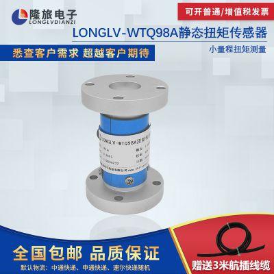 上海隆旅LONGLV-WTQ98A双法兰静态扭矩传感器 扭力计扭矩仪