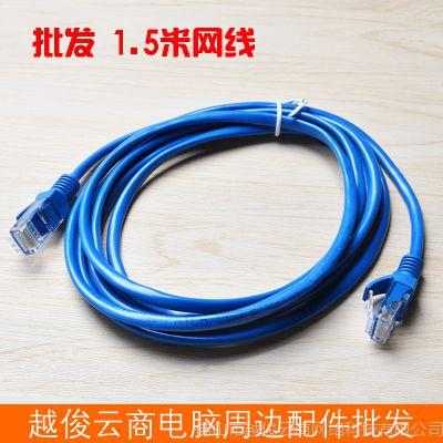批发1.5米成品网线 带水晶头宽带路由器连接线 1.5米电脑网线
