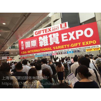 2019年日本礼品杂货展览会