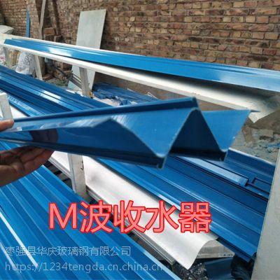 异形集水器 M波收水器 S波收水片 收水器厂家华庆生产