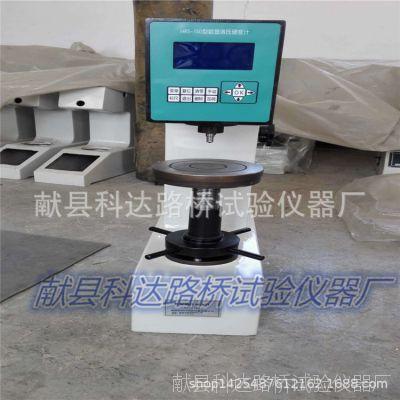 厂家 直销HRS-150 型洛氏硬度计 数显式洛氏硬度计 塑料制品硬度