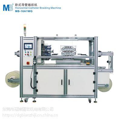 迈博编织机厂家供应卧式导管编织机 不锈钢丝编织机