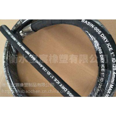 【BASIN宝宸】厂家超耐低温干冰清洗软管_干冰输送管规格齐全