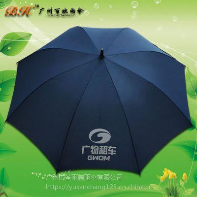 定制-鹤山广物租车广告伞 高尔夫伞 鹤山雨伞厂