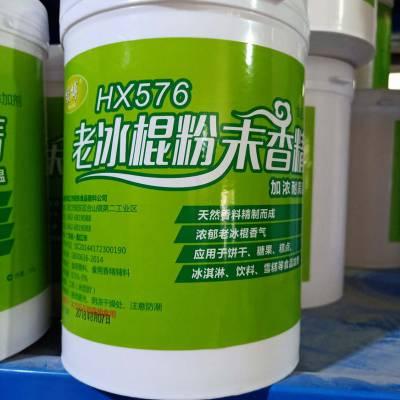 厂家供应老冰棍香精粉剂雪糕饮料食品添加剂钓鱼小药饵料