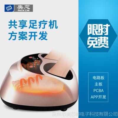 共享电脑式保健足疗机自动加热足疗器泡脚洗脚按摩盆PCBA开发定制