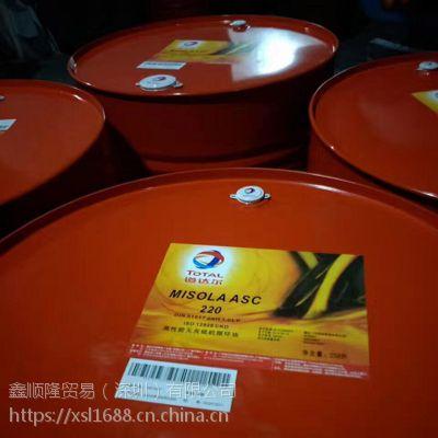 供应道达尔TOTAL MISOLA ASC 100 150#造纸机无灰循环油价格