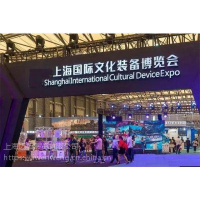 2019上海国际文化装备博览会