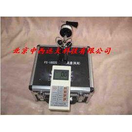 中西(LQS厂家)便携式风向风速仪 型号:M235578库号:M235578