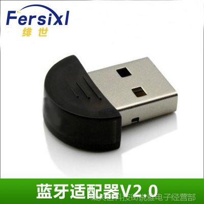 蓝牙适配器V2.0+CSR USB台式机/笔记本电脑迷你蓝牙接收器