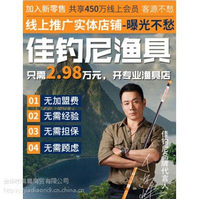 中国十大渔具加盟品牌-重庆渔具店加盟-开渔具店需要多少钱