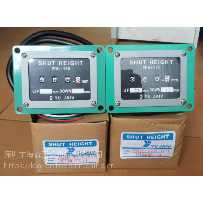 PDH-190-S-L-1冲床模高指示器、显示器 厂家直销