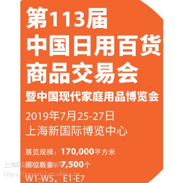 上海百货会2019