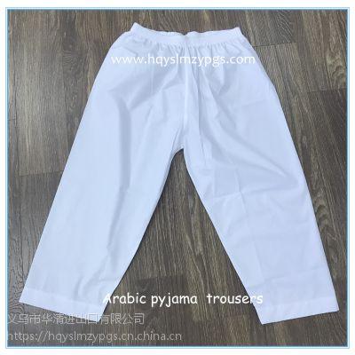 T/C65%35白色沙特裤 / 阿拉伯睡裤 Arab pyjama trousers