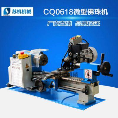 佛珠机CQ0618 小型车床 木珠机 木工机床 佛珠机床